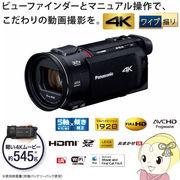 HC-WXF1M-K パナソニック デジタル4Kビデオカメラ