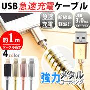 ねじれに強い!◆iPhone・iPad充電・データ転送◆USBメタルケーブル全4色