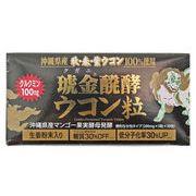 琥金醗酵ウコン粒 30包
