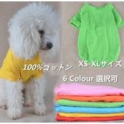 可愛い 無地 犬Tシャツ 綿製 小型犬 中型犬 春夏