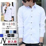 長袖ワイシャツ 長袖シャツ メンズ ワイシャツ Yシャツ 長袖 ビジネスシャツ シャツ ビジネス カ