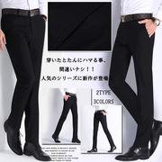 ウォッシャブル ノータック スラックス ストレート すリム メンズ ビジネス パンツ スーツパンツ