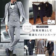 ビジネススーツ 3点セット 厚手 メルトン素材 2ツボタン テーラードジャケット スーツベスト ジレ