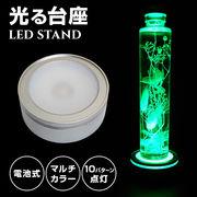 光る LED台座 丸型 7.6cm 4灯 電池式 スタンド ハーバリウム ボトル 照明 飾り 光る台座 ライト コースター