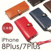 iphone8 plus 手帳型ケース iphone 7 plus ケース ヌメ革 レザー 本革 スマートフォンケース