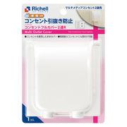 リッチェル/Richell ベビーガード コンセントフルカバー2連R