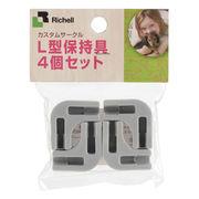 リッチェル/Richell カスタムペットサークル L型保持具 4個セット