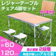 折り畳み式アウトドアテーブル&4チェアセット【木目】