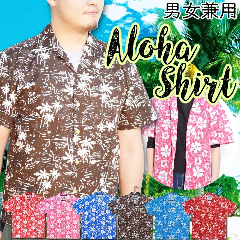 【夏先取り大特価】アロハシャツ ユニセックス