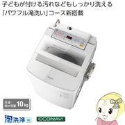 NA-FA100H6-W パナソニック 全自動洗濯機10kg 泡洗浄W ホワイト