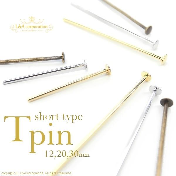 ★L&A original parts★Tピン・ショートtype☆12、20、30mm★最高級鍍金★K16GP&本ロジウム★