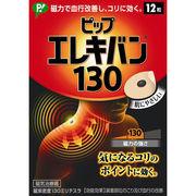 【ケース販売】ピップエレキバン 130 12粒入×72