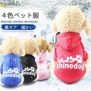 犬服 秋冬 裏ボア 4色 shinedog 可愛い ペットウエア 夏 ペット服 パーカー