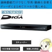 DMR-BW550 パナソニック DIGA ブルーレイレコーダー 500GB 2チューナー おうちクラウドディーガ