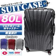 スーツケース8009