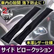 車内の隙間 落下防止シート サイド ピロー クッション 本革 レザー 仕様 2本セット