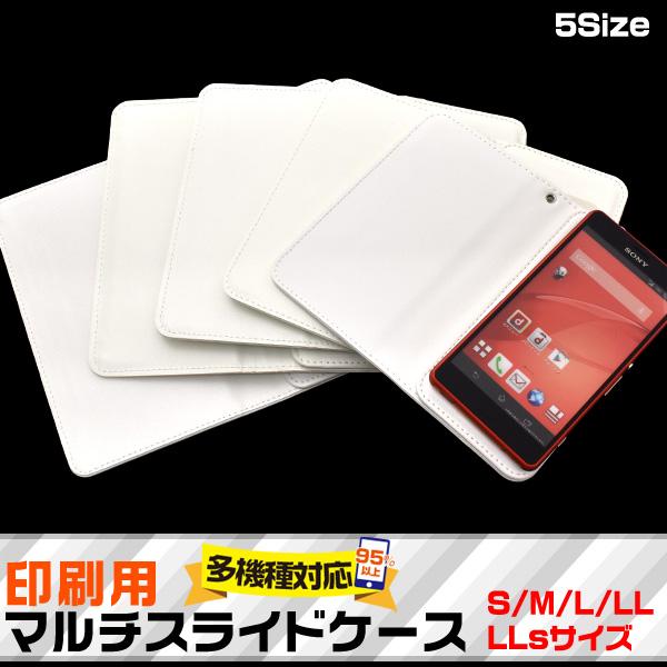 手帳型ケース製作に! プリント用マルチスライドケース4サイズ