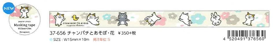 パピアプラッツ【Papier Platz】Dマスキングテープ ai sugawara(すがわらあい) 2018_06_04発売