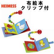 ■モーカルインターナショナル■ 【HEIMESS】 布絵本 クリップ付