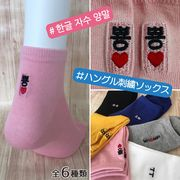 【K-POPファン必見!】かわいい韓国語刺繍☆ハングルソックス(ピンク)