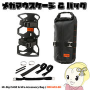 DBC403-BK ドッペルギャンガー メガマウスケージ&バッグ ブラック