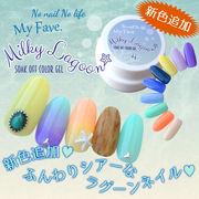 ネイル【新色追加】 マイフェヴ ミルキーラグーン 9色 ふんわり乳白カラー
