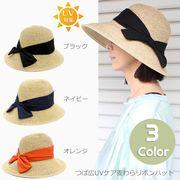 日よけ帽 紫外線対策 UVケア リボン 麦わら帽