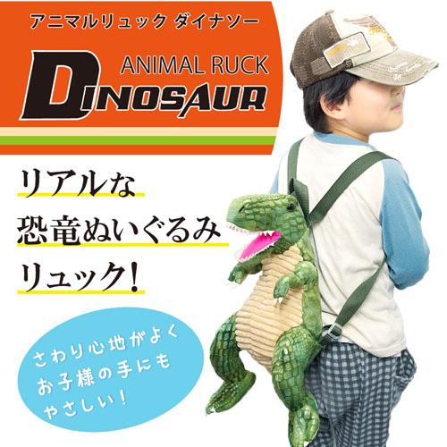 即納!リアルな恐竜ぬいぐるみリュック☆【ANIMAL RUCK DINOSAUR】 2018秋冬新作 ハロウィン