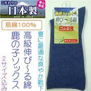 【日本製☆夏に最適】紳士 肌綿100% 鹿の子編み ゴムなしソックス(2サイズ込み)