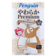【送料無料/やわらかプレミアム】トイレットペーパー96ロール ペンギンやわらかプレミアム12Rトリプル