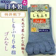 【日本製☆特許靴下】紳士 レーヨン混 しもふり 5本指ゴムなしソックス(かかと付)
