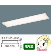 LGB52065LE1 パナソニック LEDキッチンライト 浅型8H・高気密SB形・拡散タイプ Hf蛍光灯32形2灯器
