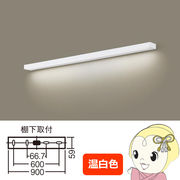 LGB52210KLE1 パナソニック LEDキッチンライト 拡散タイプ 直管形蛍光灯FL20形1灯器具相当(温白・