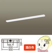 LGB52201KLE1 パナソニック LEDキッチンライト 拡散タイプ・両面化粧タイプ・スイッチ付 L900タイ
