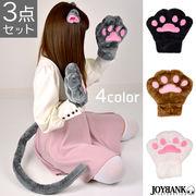 猫3点セット 猫耳クリップ 肉球グローブ&しっぽ 4color【ねこ仮装アイテム】