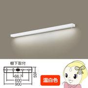 LGB52204KLE1 パナソニック LEDキッチンライト 拡散タイプ・スイッチ付 直管形蛍光灯FL20形1灯器・