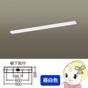 LGB52206KLE1 パナソニック LEDキッチンライト 拡散タイプ・両面化粧タイプ 直管形蛍光灯FL20形1・