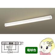 LGB52121LE1 パナソニック LEDキッチンライト 拡散タイプ Hf蛍光灯32形定格出力型2灯器具相当(電