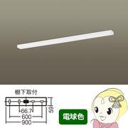 LGB52208KLE1 パナソニック LEDキッチンライト 拡散タイプ・両面化粧タイプ 直管形蛍光灯FL20形1・
