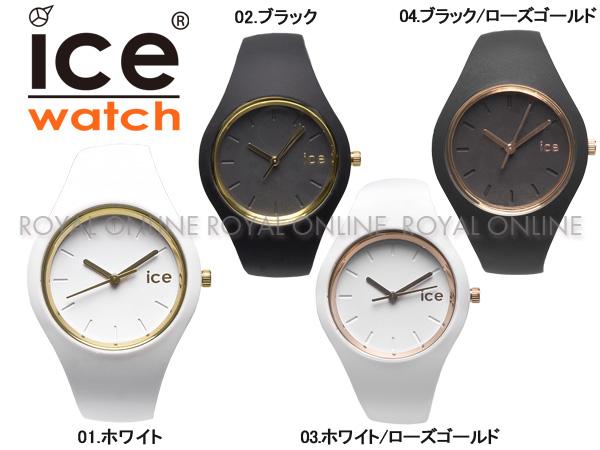 S) 【アイスウォッチ】 000981 腕時計 アイス グラム ICE GLAM 全4色 レディース