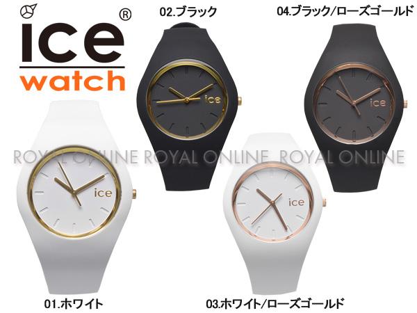 S) 【アイスウォッチ】 000917 腕時計 アイス グラム ICE GLAM 全4色 レディース