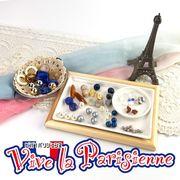 プレミアムパック『Viva! la Parisienne』ヴィンテージビーズ  アクリルビーズ 福袋