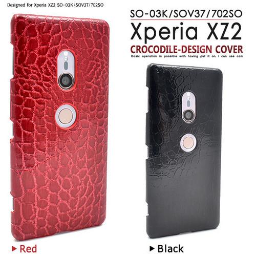 Xperia XZ2 SO-03K/SOV37/702SO用 クロコダイルレザーデザインケース