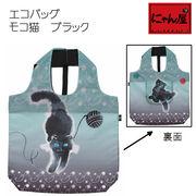 「にゃん屋」★エコバッグ モコ猫ブラック