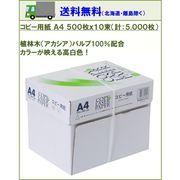 【送料無料・最安値】高品質コピー用紙 A4 500枚×10束 5000枚