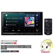【Apple CarPlay Android Autoに対応】 FH-9400DVS パイオニア カーオーディオ カロッツェリア 2Dメイ・