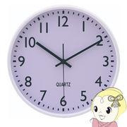 【メーカー直送】不二貿易 インデックス 掛時計 ホワイト W30 FUJI-26334