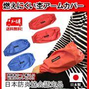 燃えにくい 防炎 アームカバー フリーサイズ 日本防炎協会認定品
