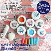 【終売SALE】旧中国産LUCIA(ルチア) ソークオフカラージェル 138色 業務用 201~407