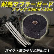 バイク 車 マフラーガード ブラック 黒 50mm×10m 耐熱 テープ グラスファイバ- 布